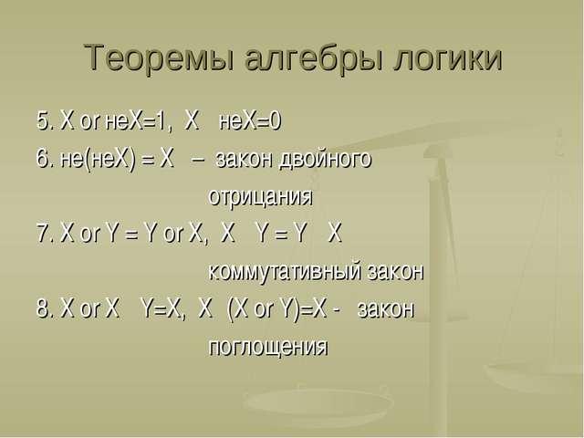 Теоремы алгебры логики 5. Х or неХ=1, Х · неХ=0 6. не(неХ) = Х – закон двойно...
