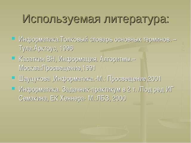 Используемая литература: Информатика.Толковый словарь основных терминов. – Ту...