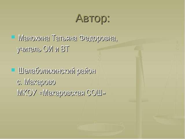 Автор: Манохина Татьяна Федоровна, учитель ОИ и ВТ Шелаболихинский район с. М...