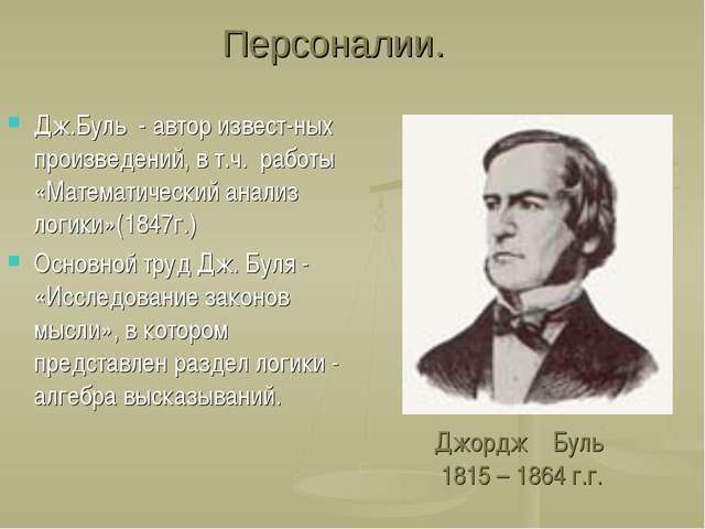 Персоналии. Дж.Буль - автор извест-ных произведений, в т.ч. работы «Математич...