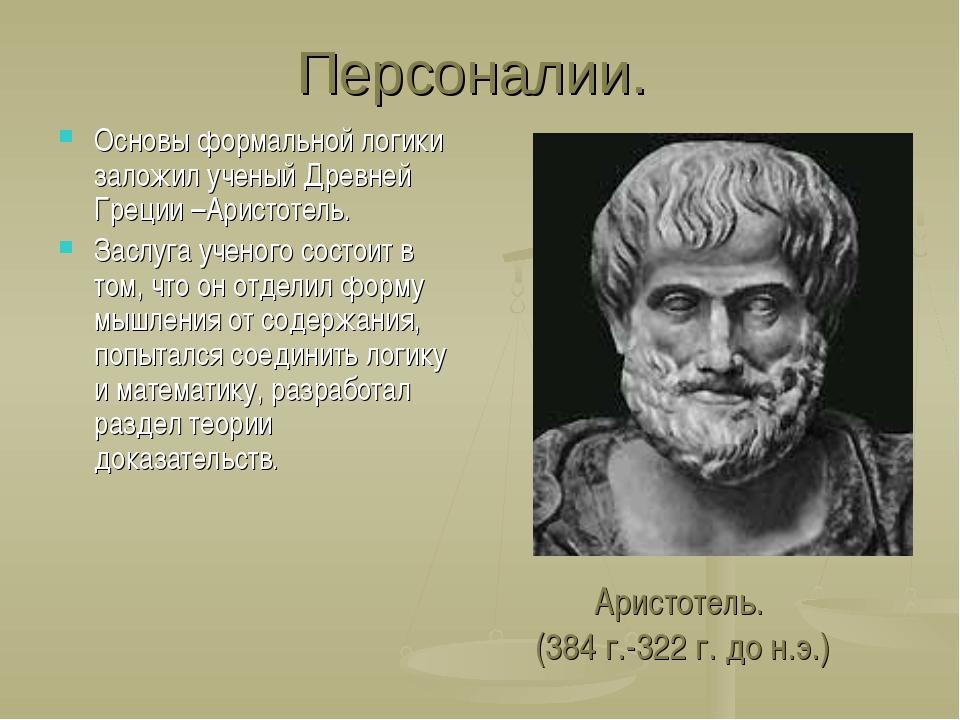 Персоналии. Основы формальной логики заложил ученый Древней Греции –Аристотел...