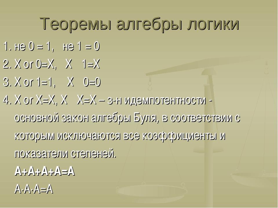 Теоремы алгебры логики 1. не 0 = 1, не 1 = 0 2. Х or 0=Х, Х · 1=Х 3. Х or 1=1...