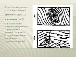 Недостатками древесины являются еще и пороки: сучковатость (рис. А), червото