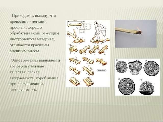 Приходим к выводу, что древесина - легкий, прочный, хорошо обрабатываемый ре...