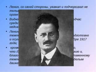 Ленин, со своей стороны, уважал и подчеркивал не только военные, но, главным