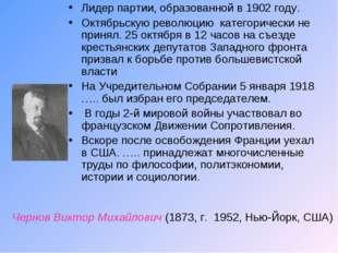 ЧерновВиктор Михайлович(1873, г. 1952, Нью-Йорк, США) Лидер партии, образов