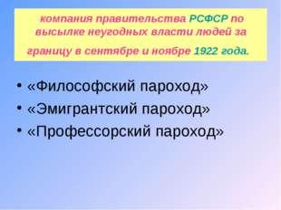 компания правительстваРСФСРпо высылке неугодных власти людей за границу в