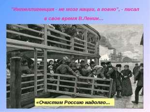 """""""Интеллигенция -не мозг нации, а говно"""", - писал в свое время В.Ленин… «Очис"""
