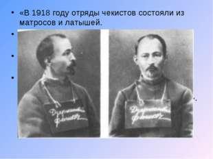 «В 1918 году отряды чекистов состояли из матросов и латышей. Один такой матро