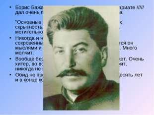 Борис Бажанов, который работал в секретариате ///// дал очень правильную оцен