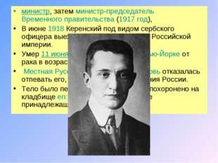 министр, затем министр-председательВременного правительства(1917год), В ию