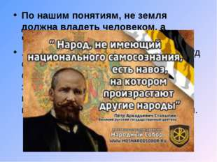По нашим понятиям, не земля должна владеть человеком, а человек должен владет