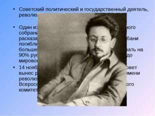 Советский политический и государственный деятель, революционер. Член ЦК РСДРП