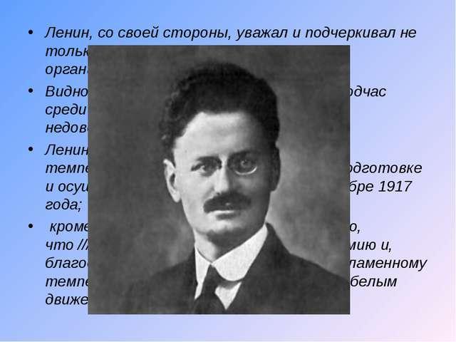 Ленин, со своей стороны, уважал и подчеркивал не только военные, но, главным...