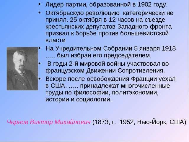 ЧерновВиктор Михайлович(1873, г. 1952, Нью-Йорк, США) Лидер партии, образов...