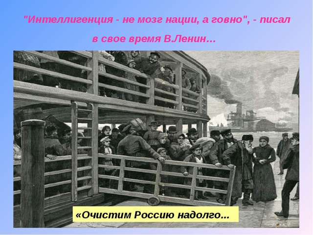 """""""Интеллигенция -не мозг нации, а говно"""", - писал в свое время В.Ленин… «Очис..."""