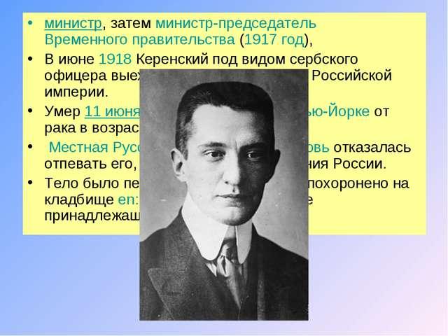 министр, затем министр-председательВременного правительства(1917год), В ию...