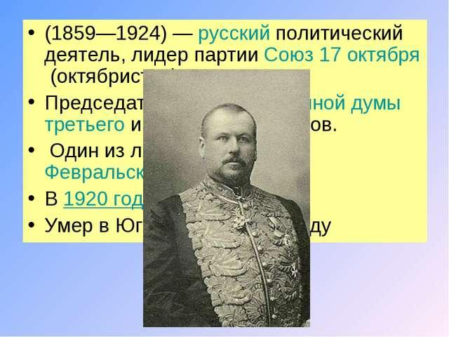 (1859—1924) —русскийполитический деятель, лидер партииСоюз 17 октября(окт...