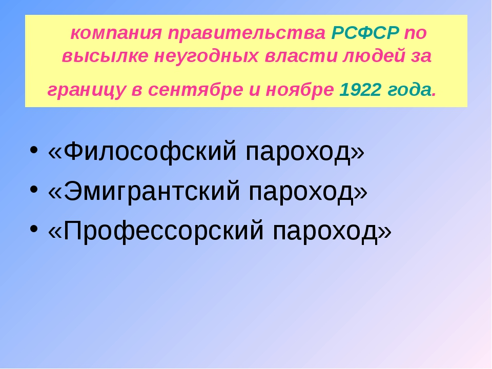 компания правительстваРСФСРпо высылке неугодных власти людей за границу в...