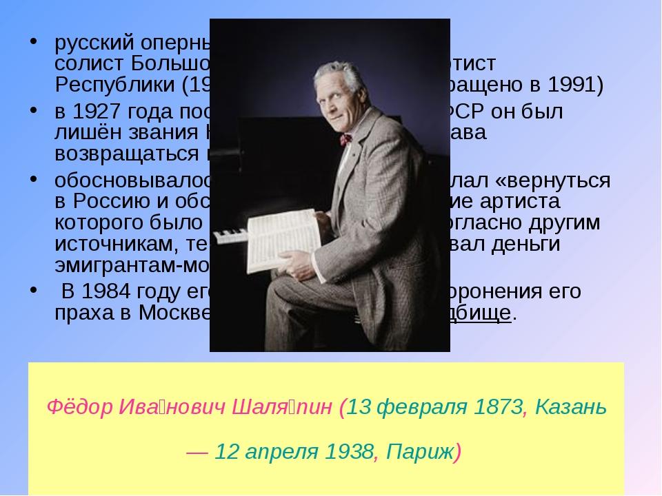 Фёдор Ива́нович Шаля́пин(13 февраля1873,Казань—12 апреля1938,Париж) ру...