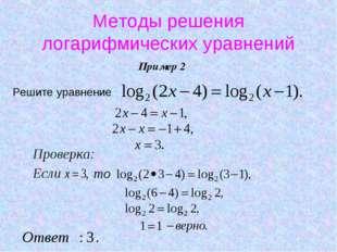 Методы решения логарифмических уравнений Пример 2 Решите уравнение Проверка: