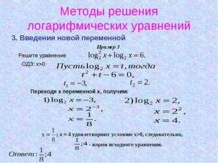 Методы решения логарифмических уравнений 3. Введения новой переменной Пример