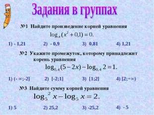 1) - 1,21 1) 5 1) (- ∞;-2] 2) - 0,9 3) 0,81 4) 1,21 3) [1;2] 2) [-2;1] 4) [2;