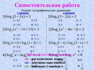 Самостоятельная работа Решите логарифмические уравнения: 2) 1;2 3) 1;-2 1) -1