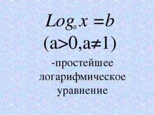 -простейшее логарифмическое уравнение