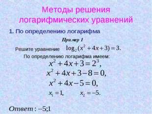Методы решения логарифмических уравнений 1. По определению логарифма Решите у