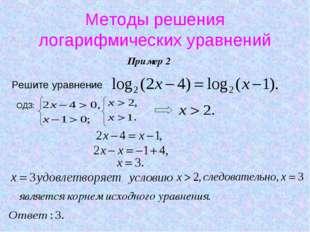 Методы решения логарифмических уравнений Пример 2 Решите уравнение ОДЗ: являе