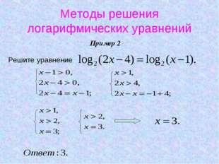 Методы решения логарифмических уравнений Пример 2 Решите уравнение
