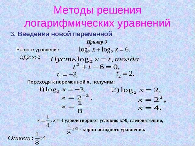 Методы решения логарифмических уравнений 3. Введения новой переменной Пример...