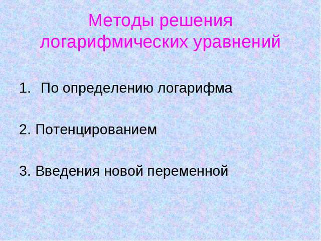 Методы решения логарифмических уравнений По определению логарифма 2. Потенцир...