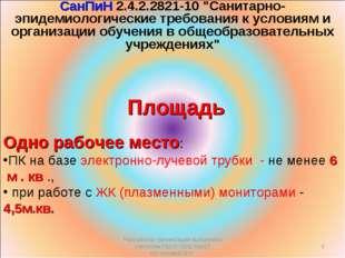Площадь Разработка презентации выполнена учителем ГБОУ СОШ №167 Костеновой М.