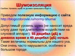 Шумоизоляция Разработка презентации выполнена учителем ГБОУ СОШ №167 Костенов