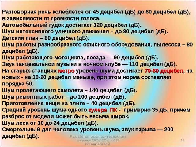 Разговорная речь колеблется от 45 децибел (дБ) до 60 децибел (дБ), в зависимо...