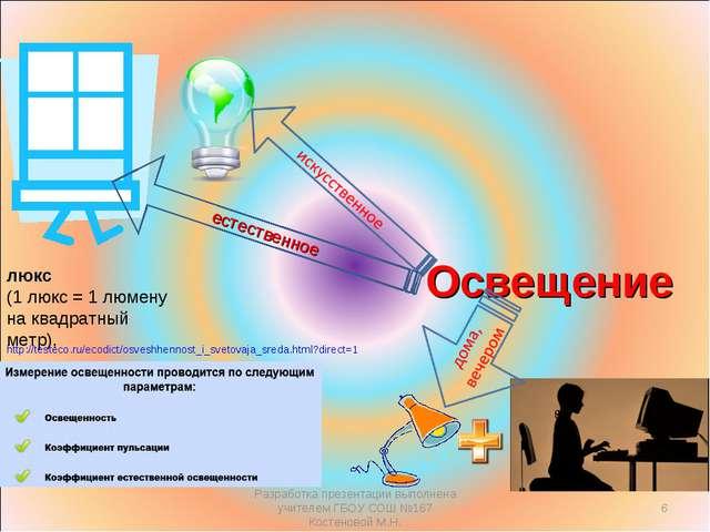 Разработка презентации выполнена учителем ГБОУ СОШ №167 Костеновой М.Н. * люк...