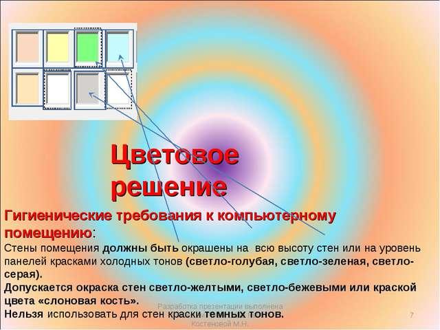 Разработка презентации выполнена учителем ГБОУ СОШ №167 Костеновой М.Н. * Цве...