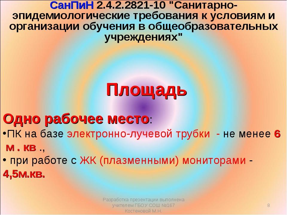 Площадь Разработка презентации выполнена учителем ГБОУ СОШ №167 Костеновой М....