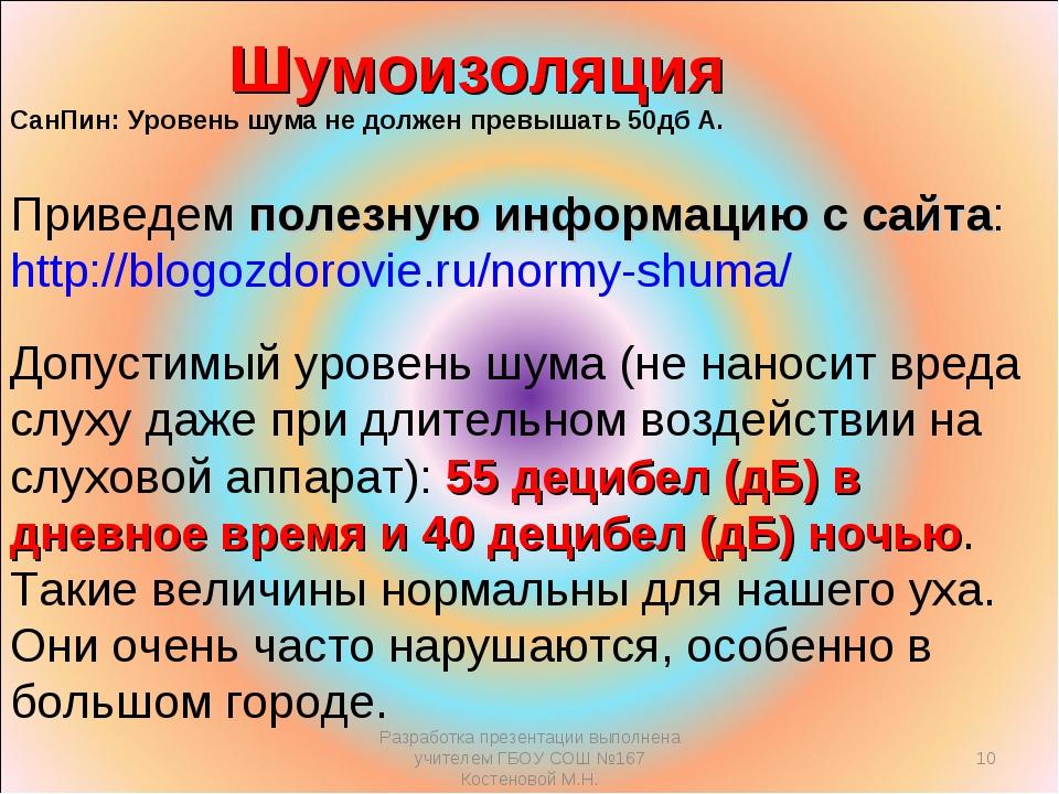 Шумоизоляция Разработка презентации выполнена учителем ГБОУ СОШ №167 Костенов...