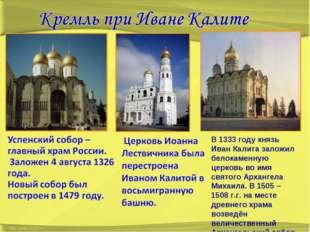 В 1333 году князь Иван Калита заложил белокаменную церковь во имя святого Арх