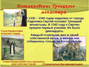 Возникновение Троицкого монастыря В 1330 – 1340 годах недалеко от города Радо