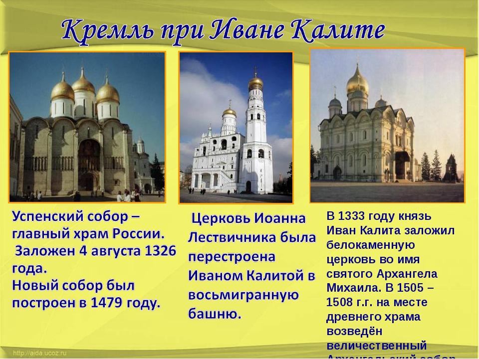 В 1333 году князь Иван Калита заложил белокаменную церковь во имя святого Арх...