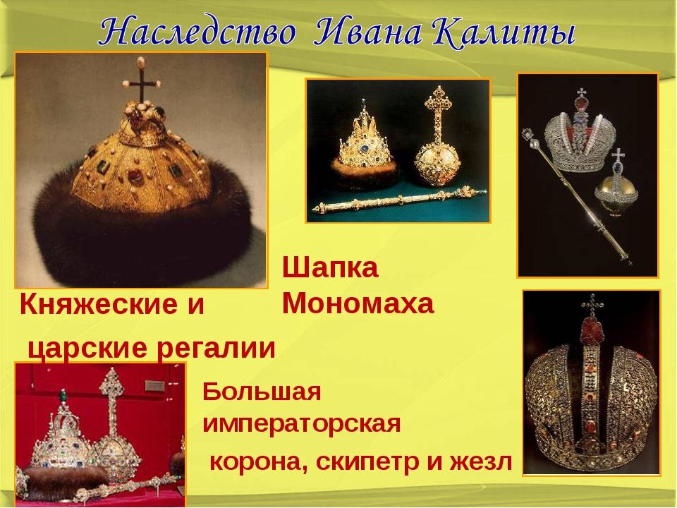 Княжеские и царские регалии Шапка Мономаха Большая императорская корона, скип...