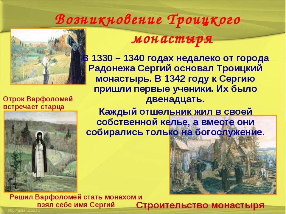 Возникновение Троицкого монастыря В 1330 – 1340 годах недалеко от города Радо...