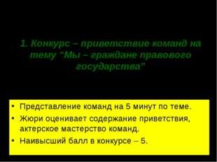 """1.Конкурс – приветствие команд на тему """"Мы – граждане правового государства"""""""