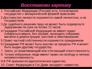 Восстанови картину 1. Российская Федерация (Россия) есть тоталитарное государ
