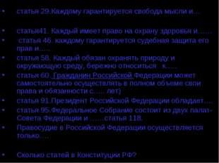 статья 29.Каждому гарантируется свобода мысли и… статья41. Каждый имеет право