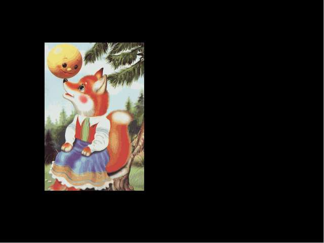 "Лиса из русской народной сказки ""Колобок"", съев колобка, нарушила его право н..."